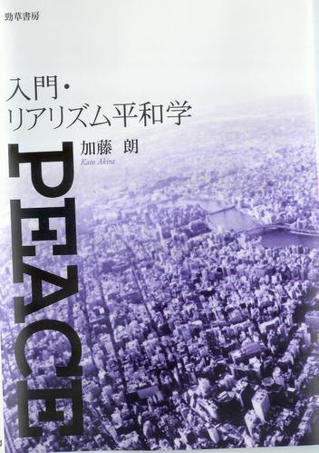 加藤朗『入門・リアリズム平和学』勁草書房、2009年