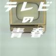 今野勉『テレビの青春』NTT出版、2009年