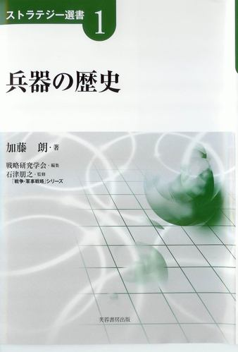加藤朗『兵器の歴史』芙蓉書房出版、2008年